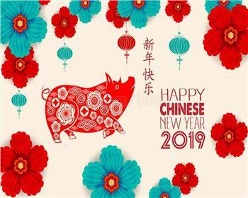 人得yabo祝大家2019年新年快乐