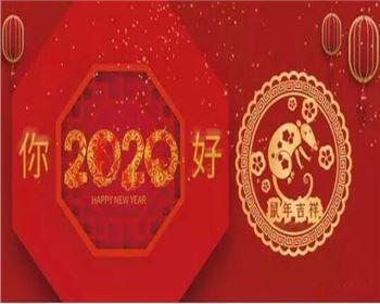 呼和浩特市人得yabo有限责任公司祝愿大家2020新春吉祥,万事如意!